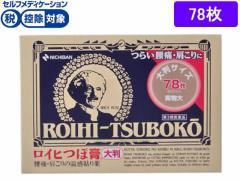 【第3類医薬品】薬)ニチバン /ロイヒつぼ膏大判RT78 78枚