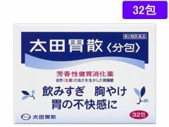 【第2類医薬品】薬)太田胃散/太田胃散 分包 32包