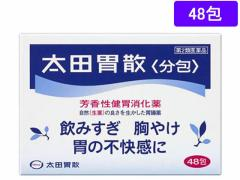 【第2類医薬品】薬)太田胃散/太田胃散 分包 48包