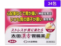 【第2類医薬品】薬)太田胃散/太田漢方胃腸薬II 34包