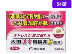 【第2類医薬品】薬)太田胃散/太田漢方胃腸薬II 54錠