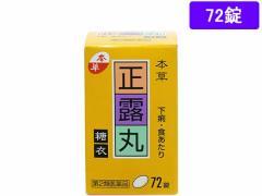 【第2類医薬品】薬)本草製薬/正露丸 糖衣       72粒