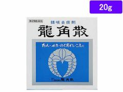 【第3類医薬品】薬)龍角散/龍角散 20g