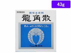 【第3類医薬品】薬)龍角散/龍角散 43g