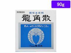 【第3類医薬品】薬)龍角散/龍角散 90g