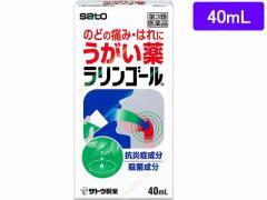 【第3類医薬品】薬)佐藤製薬/ラリンゴール 40ml