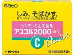 【第3類医薬品】薬)佐藤製薬/アスコル2000 60包