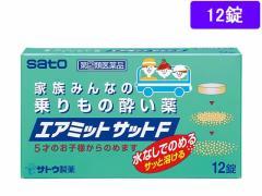 【第(2)類医薬品】薬)佐藤製薬/エアミットサットF 12錠