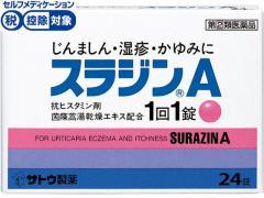【第(2)類医薬品】薬)佐藤製薬/スラジンA 24錠