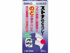【第3類医薬品】薬)佐藤製薬/ストナのどスプレー 25ml