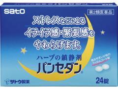 【第2類医薬品】薬)佐藤製薬/パンセダン 24錠