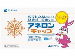 【第(2)類医薬品】薬)エスエス製薬/アネロン[キャップ] 4カプセル