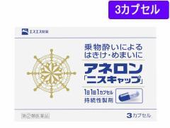 【第(2)類医薬品】薬)エスエス製薬/アネロン[ニスキャップ] 3カプセル