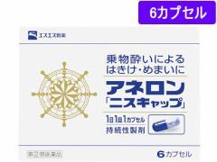 【第(2)類医薬品】薬)エスエス製薬/アネロン[ニスキャップ] 6カプセル