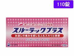【第(2)類医薬品】薬)エスエス製薬/スルーラックプラス 110錠