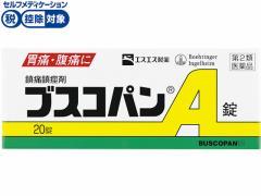 【第2類医薬品】★薬)エスエス製薬/ブスコパンA錠 20錠