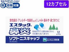 【第2類医薬品】薬)エスエス製薬/エスタック鼻炎ソフトニスキャップ 12カプセル