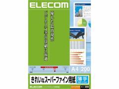 エレコム/きれいなスーパーファイン紙(薄手)A4 200枚/EJK-SUA4200