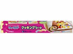 旭化成/クックパー クッキングシート L