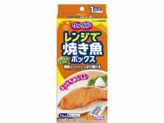 旭化成/クックパー レンジで焼き魚ボックス 1切れ用 4ボックス入