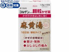 【第2類医薬品】薬)興和/コルゲンコーワ顆粒かぜ薬 麻黄湯 6包