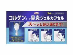 【第2類医薬品】薬)興和/コルゲンコーワ鼻炎ジェルカプセル 24カプセル