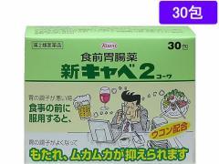 【第2類医薬品】薬)興和/新キャベ2コーワ 30包