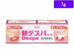 【第3類医薬品】薬)興和/新デスパコーワ 7g