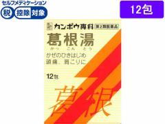 【第2類医薬品】薬)クラシエ/葛根湯エキス顆粒S 12包