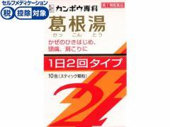 【第2類医薬品】薬)クラシエ/葛根湯エキス顆粒SII 10包