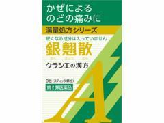【第2類医薬品】薬)クラシエ/銀翹散エキス顆粒A 9包