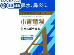 【第2類医薬品】薬)クラシエ/小青竜湯エキス顆粒A 10包