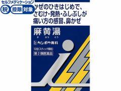 【第2類医薬品】薬)クラシエ/麻黄湯エキス顆粒i 10包