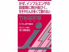 【第2類医薬品】薬)クラシエ/竹茹温胆湯エキス顆粒i 8包