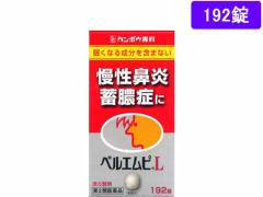 【第2類医薬品】薬)クラシエ/ベルエムピL 192錠