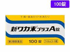 【第2類医薬品】薬)クラシエ/新ワカ末プラスA錠 100錠