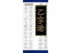 【第2類医薬品】薬)クラシエ/乙字湯エキス顆粒 45包