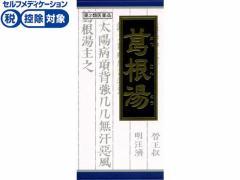 【第2類医薬品】薬)クラシエ/葛根湯エキス顆粒 45包