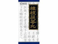 【第2類医薬品】薬)クラシエ/桂枝茯苓丸エキス顆粒 45包