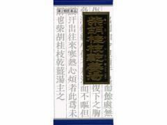 【第2類医薬品】薬)クラシエ/柴胡桂枝乾姜湯エキス顆粒 45包