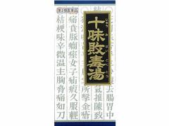 【第2類医薬品】薬)クラシエ/十味敗毒湯エキス顆粒 45包