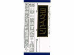 【第3類医薬品】薬)クラシエ/ヨクイニンエキス顆粒 45包