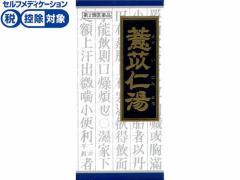 【第2類医薬品】薬)クラシエ/ヨク苡仁湯エキス顆粒 45包