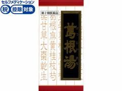 【第2類医薬品】薬)クラシエ/葛根湯エキス錠 240錠