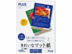 プラス/IJきれいなマット紙A3 100枚 IT-140MP/46-139