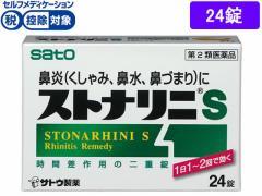 【第2類医薬品】薬)佐藤製薬/ストナリニS 24錠