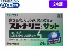 【第2類医薬品】薬)佐藤製薬/ストナリニ・サット 24錠