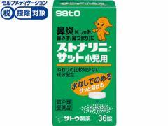【第2類医薬品】薬)佐藤製薬/ストナリニ・サット小児用 36錠