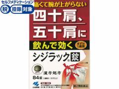 【第2類医薬品】薬)小林製薬/シジラック 84錠