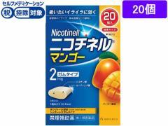 【第(2)類医薬品】★薬)グラクソ・スミスクライン/ニコチネル マンゴー 20個